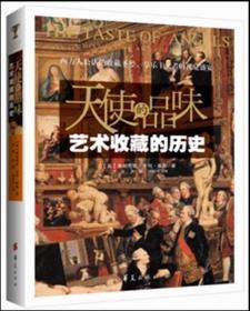 二手旧书天使的品味:艺术收藏的历史弗朗西斯亨利泰勒 王琼 洪捷 赵松宇华夏出版社9787508079899