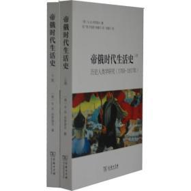 1700-1917年-帝俄时代生活史-历史人类学研究-(全2册)