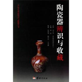 陶瓷的辨识与收藏/古玩艺术品辨识与收藏丛书常德增,槐玲玲,王丽娜  编著