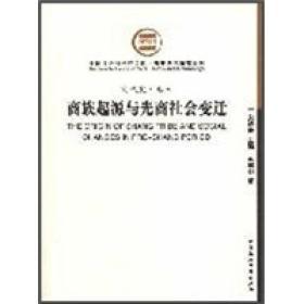 商代史卷3:商族起源与先商社会变迁