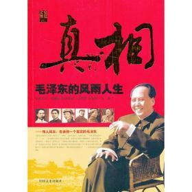 真相:毛泽东的风雨人生