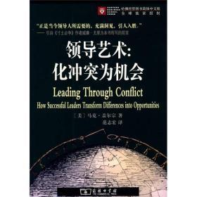领导艺术:化冲突为机会