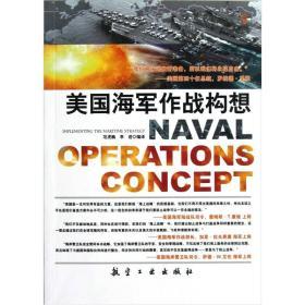 美国海军作战构想