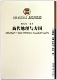 商代地理与方国(商代史·卷十)