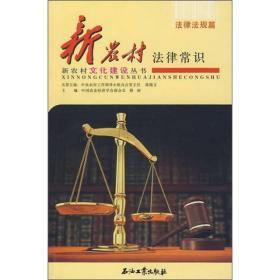 新农村法律常识(法律法规篇)