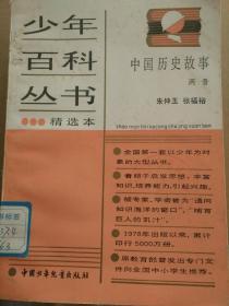 少年百科丛书精选本79:中国历史故事:两晋
