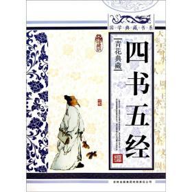 青花典藏:四书五经(珍藏版)