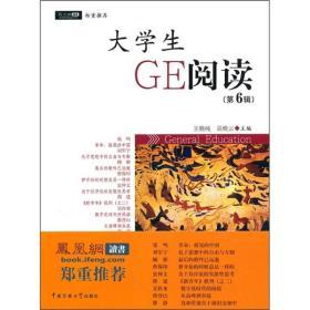 大学生GE阅读(第6辑)
