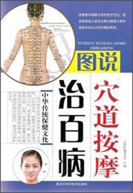 图说穴道按摩治百病:中华传统保健文化