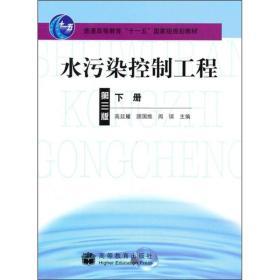 水污染控制工程 第三版(下册)
