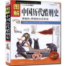 图解中国历代酷刑史(中国古代刑法美绘版)法史