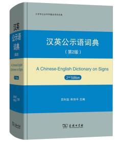 汉英公示语词典
