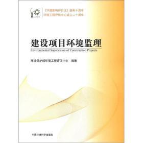 环境影响评价系列丛书:建设项目环境监理