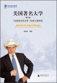 美国著名大学(第3版)