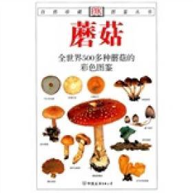 蘑菇:全世界500多种蘑菇的彩色图鉴
