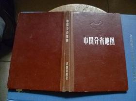 中国分省地图【精装】