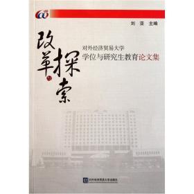 改革与探索:对外经济贸易大学学位与研究生教育论文集