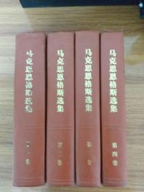 马克思恩格斯选集(全四册)