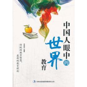南腔北调说教育:中国人眼中的世界教育