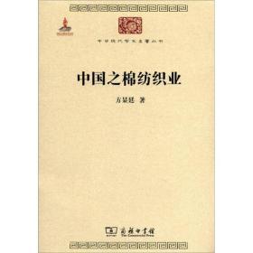 中华现代学术名著丛书:中国之棉纺织业