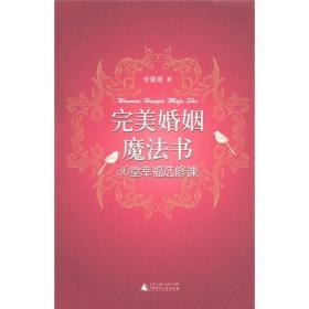 完美婚姻魔法书:36堂幸福选修课