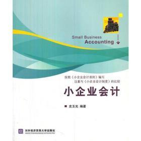 小企业会计