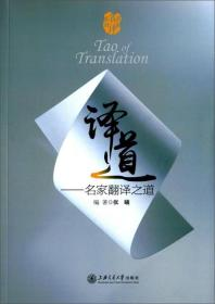 当天发货,秒回复咨询正版2手  译道--名家翻译之道如图片不符的请以标题和isbn为准。