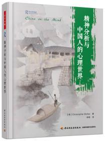 精神分析与中国人的心理世界:万千心理