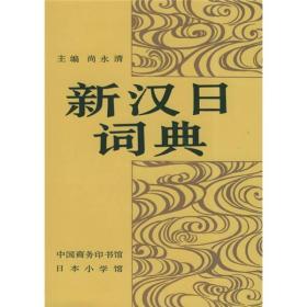 新汉日词典
