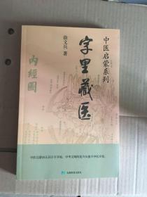 字里藏医 中医启蒙系列 一版一印 sng1