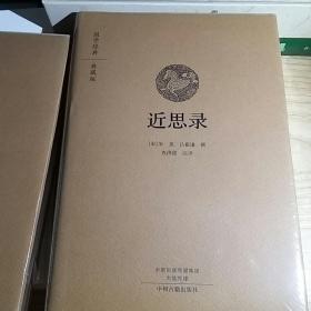 国学经典典藏版:近思录(全本布面精装)