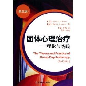 团体心理治疗:理论与实践