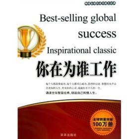 D/畅销全球的成功励志经典:你在为谁工作