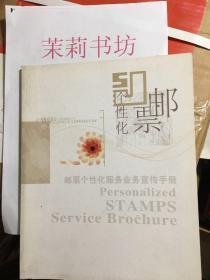 邮票个性化服务业务宣传手册