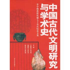 中国古代文明研究与学术史