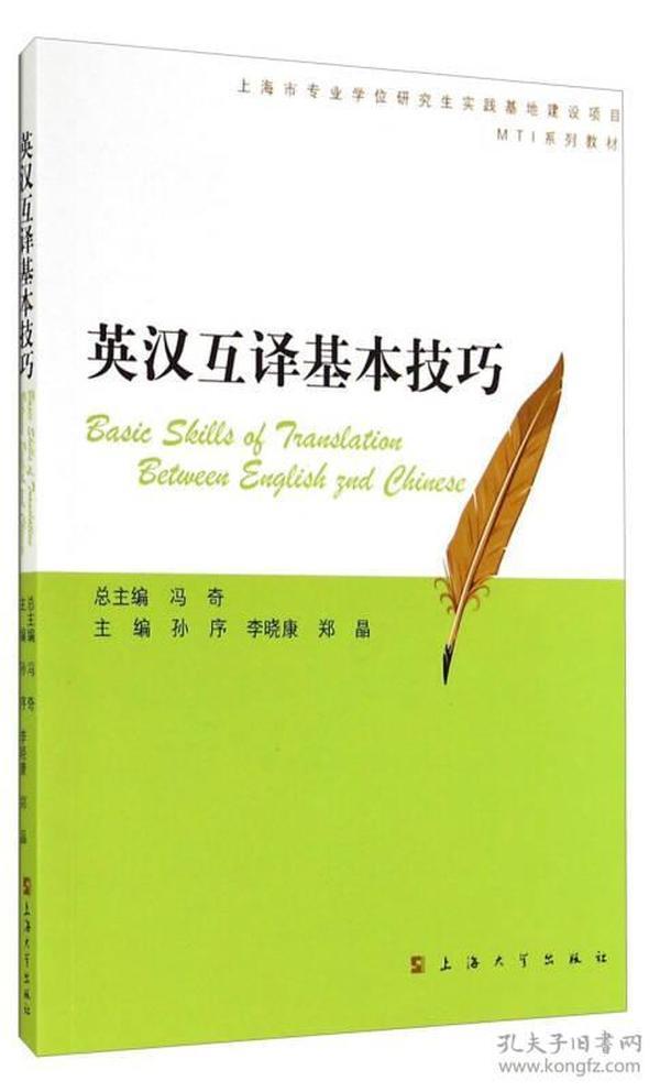 MTI系列教材:英汉互译基本技巧