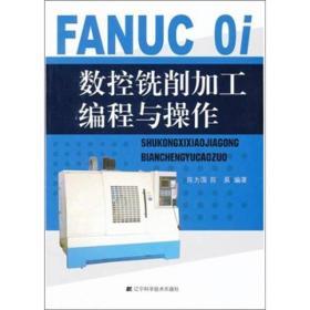 FANUC Oi数控铣削加工编程与操作