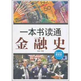 特价销售!一本书读通金融史-极品超值最新版