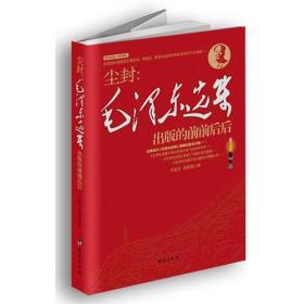 尘封:毛泽东选集出版的前前后后