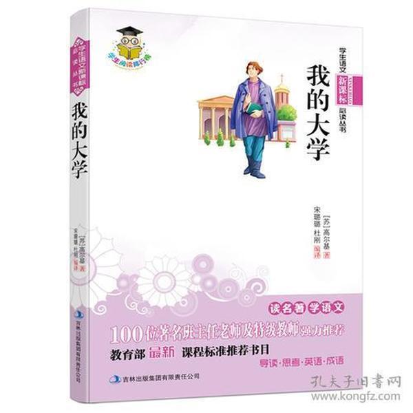 学生语文新课标必读丛书:我的大学