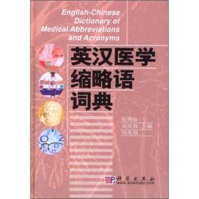 英汉医学缩略语词典
