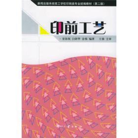 印前工艺 宋协祝,白研华,金杨著 印刷工业出版社 97878000047