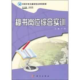 孔夫子旧书网--中职中专文秘类专业规划教材:秘书岗位综合实训