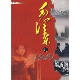 毛泽东的1949