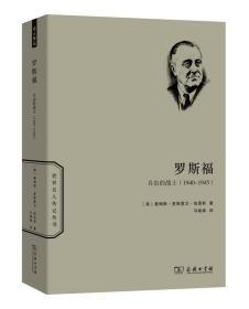 罗斯福传:自由的战士(1940—1945)