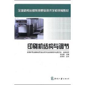 印刷机结构与调节