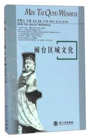 闽台区域文化何绵山厦门大学出版社9787561521823