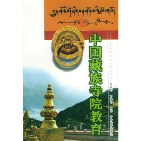中国藏族寺院教育