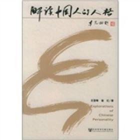 解读中国人的人格