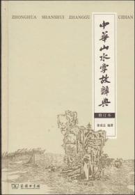 中华山水掌故辞典(修订本)(精)